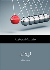 ❞ كتاب نيوتن ❝  ⏤ روب أيلف