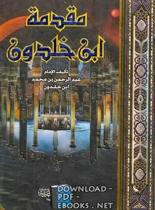 ❞ كتاب مقدمة ابن خلدون الجزء الاول ❝  ⏤ عبد الرحمن بن خلدون