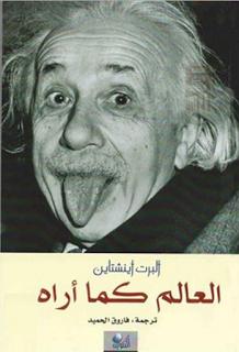 ❞ كتاب العالم كما أراه  ❝  ⏤ ألبرت أينشتاين