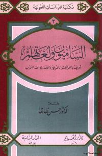 ❞ كتاب الساميون ولغاتهم..تعريف بالقرابات اللغوية والحضارية عند العرب ❝  ⏤ حسن ظاظا