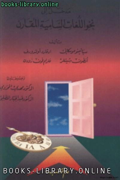 ❞ كتاب مدخل الى نحو اللغات السامية المقارن ❝