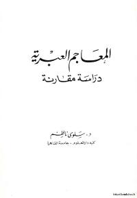 ❞ كتاب المعاجم العبرية دراسة مقارنة ❝  ⏤ سلوي ناظم