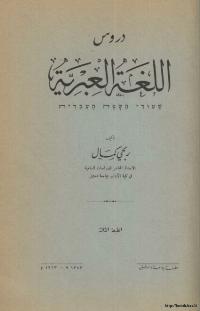 ❞ كتاب دروس اللغة العبرية ❝  ⏤ ربحي كمال