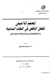 ❞ كتاب المعجم التأصيلي للفعل الناقص في اللغات السامية ❝  ⏤ عمر صابر عبد الجليل