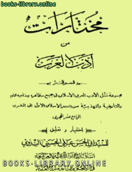 ❞ كتاب مختارات من أدب العرب ❝  ⏤ أبو الحسن علي الحسني الندوي