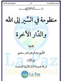 ❞ كتاب منظومة في السير إلى الله والدار الآخرة ❝  ⏤ عبد الرحمن بن ناصر السعدي