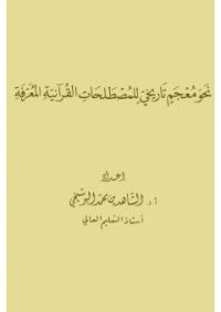 ❞ كتاب نحو معجم تاريخي للمصطلحات القرآنية المعرّفة ❝  ⏤ الشاهد بن محمد البوشيخي
