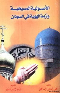 ❞ كتاب الأصولية المسيحية وأزمة الهوية في السودان ❝  ⏤ عبد القادر إسماعيل