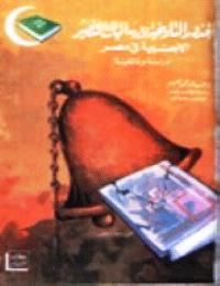 ❞ كتاب الجذور التاريخية لإرساليات التنصير الأجنبية في مصر [1756 – 1986] – دراسة وثائقية ❝  ⏤ خالد محمد نعيم