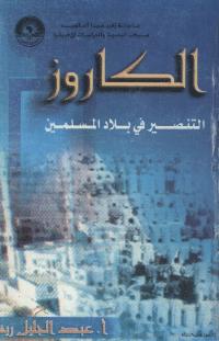 ❞ كتاب الكاروز…التنصير في بلاد المسلمين ❝  ⏤ عبد الجليل ريفا