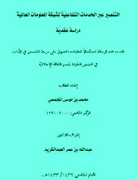 ❞ كتاب التنصير عبر الخدمات التفاعلية لشبكة المعلومات العالمية دراسة عقدية ❝  ⏤ محمد بن موسى المجممي