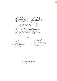 ❞ كتاب التبشير و الاستعمار في البلاد العربية ❝