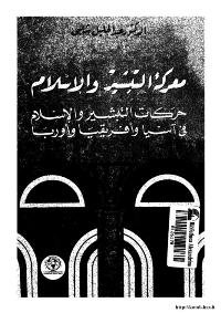 ❞ كتاب معركة التبشير و الاسلام..حركات التبشير و الاسلام في آسيا و افريقيا و أوروبا ❝  ⏤ عبد الجليل شلبي