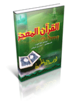 ❞ كتاب القرآن المعجز ❝  ⏤ جاري ميلير