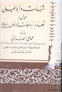 ❞ كتاب شبهات وآباطيل حول تعدد زوجات الرسول صلى الله عليه وسلم ❝  ⏤ محمد علي الصابوني