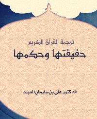 ❞ كتاب ترجمة القرآن الكريم: حقيقتها وحكمها ❝  ⏤ علي سليمان