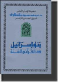 ❞ كتاب بنو إسرائيل في القرآن والسنّة ❝  ⏤ محمد سيد طنطاوى