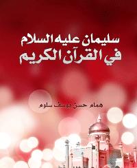 ❞ كتاب سليمان عليه السلام في القرآن الكريم ❝  ⏤ : همام حسن يوسف سلوم