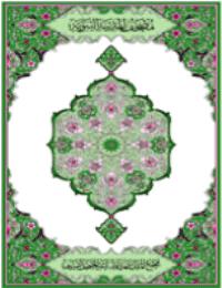 ❞ كتاب القرآن الكريم – مصحف المدينة ❝