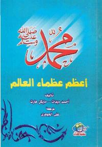 ❞ كتاب محمد [صلى الله عليه وسلم] تعظم عظماء العالم ❝  ⏤ أحمد ديدات