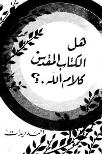 ❞ كتاب هل الكتاب المقدس كلام الله؟ ❝  ⏤ أحمد ديدات