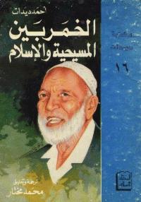 ❞ كتاب الخمر بين المسيحية والاسلام ❝  ⏤ أحمد ديدات
