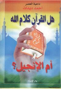 ❞ كتاب هل القرآن كلام الله ام الانجيل؟ pdf ❝  ⏤ أحمد ديدات