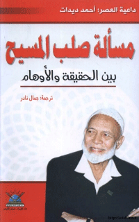 ❞ كتاب مسألة صلب المسيح بين الحقيقة والاوهام ❝  ⏤ أحمد ديدات