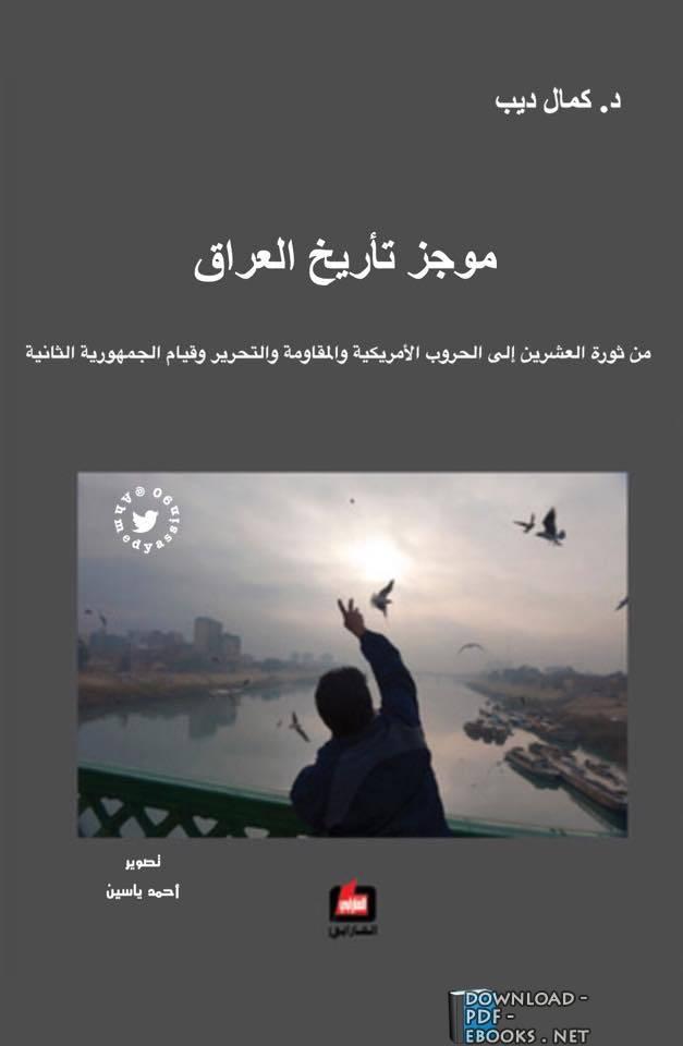 ❞ كتاب موجز تاريخ العراق ❝  ⏤  كمال ديب