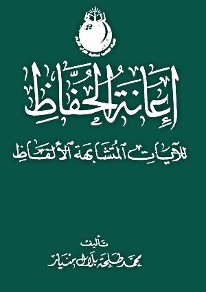 ❞ كتاب إعانة الحُفاظ للآيات المتشابهةِ الألفاظ ❝  ⏤ محمد طلحة بلال منيار