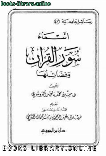 ❞ كتاب أسماء سور القرآن وفضائلها pdf ❝  ⏤ منيرة محمد ناصر الدوسري