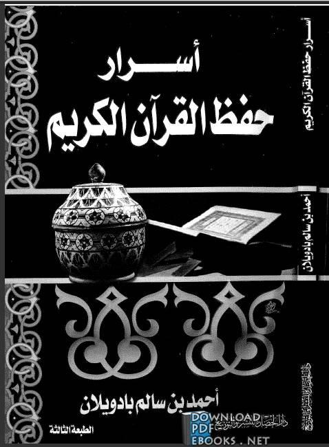 ❞ كتاب أسرار حفظ القرآن الكريم ❝  ⏤ أحمد بن سالم باوديلان