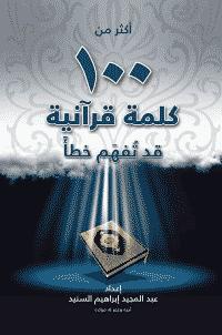 ❞ كتاب أكثر من 100 كلمة قرآنية : قد تُفهم خطأً ❝  ⏤ عبد المجيد إبراهيم السنيد