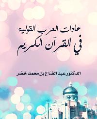❞ كتاب عادات العرب القولية في القرآن الكريم pdf ❝  ⏤ عبد الفتاح بن محمد خضر