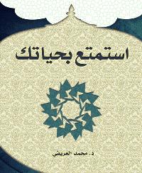 ❞ كتاب استمتع بحياتك  ❝  ⏤ محمد عبدالرحمن العريفي