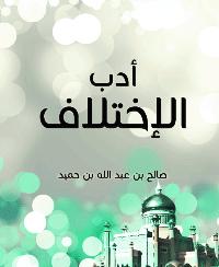 ❞ كتاب أدب الإختلاف ❝  ⏤ صالح بن عبد الله بن حميد