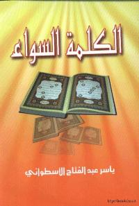❞ كتاب الكلمة السواء ❝  ⏤ ياسر عبد الفتاح الاسطواني