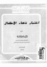 ❞ كتاب اختبار ذكاء الاطفال ❝  ⏤ إجلال محمد سرى