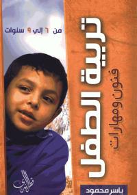 تحميل كتاب تربية الطفل فنون ومهارات pdf