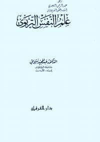 ❞ كتاب علم النفس التربوي ❝