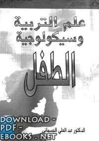 ❞ كتاب علم التربية وسيكولوجية الطفلغ ❝  ⏤ عبد العلي الجسماني