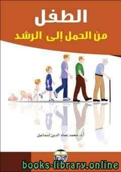 ❞ كتاب الطفل من الحمل إلى الرشد ❝  ⏤ محمد عماد