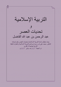 ❞ كتاب التربية الإسلامية وتحديات العصر ❝  ⏤ عبد الرحمن عبد الله الفاضل
