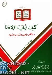 ❞ كتاب كيف نربي اولادنا ❝  ⏤ محمد بن جميل زينو
