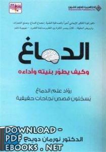❞ كتاب الدماغ وكيف يطور بنيته وأداءه ❝  ⏤ نورمان دويدج