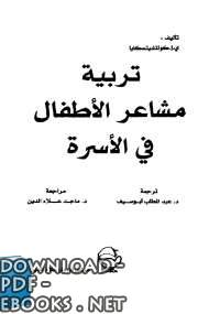 ❞ كتاب تربيه مشاعر الاطفال فى الاسره ❝  ⏤ عبد المطلب ابو سيف