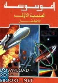 ❞ كتاب الموسوعة العلمية الأولى للأطفال ❝  ⏤ مؤسسة الأهرام