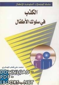 ❞ كتاب الكذب فى سلوك الاطفال ❝  ⏤ محمد علي قطب