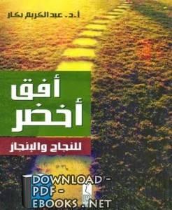 ❞ كتاب أفق أخضر للنجاح والإنجاز ❝  ⏤ عبد الكريم بكار