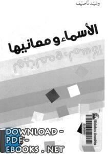 ❞ كتاب الأسماء ومعانيها ❝  ⏤ وليد ناصيف